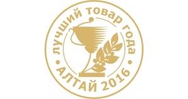 Лучший товар года! Алтай 2016.