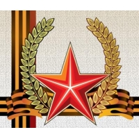 Поздравляем Вас с 74-х летием Победы в Великой Отечественной войне!