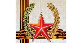 Поздравляем Вас с 73-х летием Победы в Великой Отечественной войне!